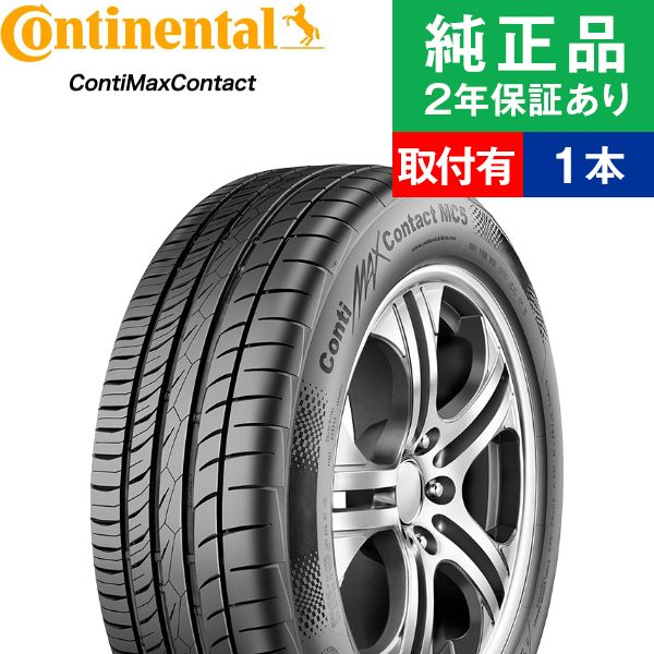 【取付工賃込】コンチネンタル コンチマックスコンタクト ContiMaxContact MC5 195/50R16 88V タイヤ単品1本 サマータイヤ