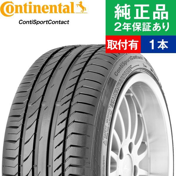 【取付工賃込】コンチネンタル コンチスポーツコンタクト ContiSportContact 5 255/35R18 94Y タイヤ単品1本 サマータイヤ