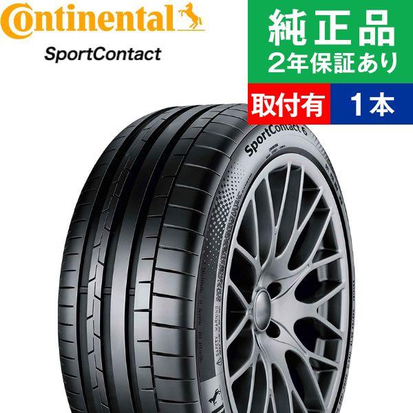 【取付工賃込】コンチネンタル スポーツコンタクト SportContact 6 335/25R22 105Y タイヤ単品1本 サマータイヤ