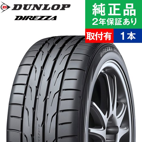 【取付工賃込】ダンロップ ディレッツァ DZ102 245/40R18 タイヤ単品1本 サマータイヤ