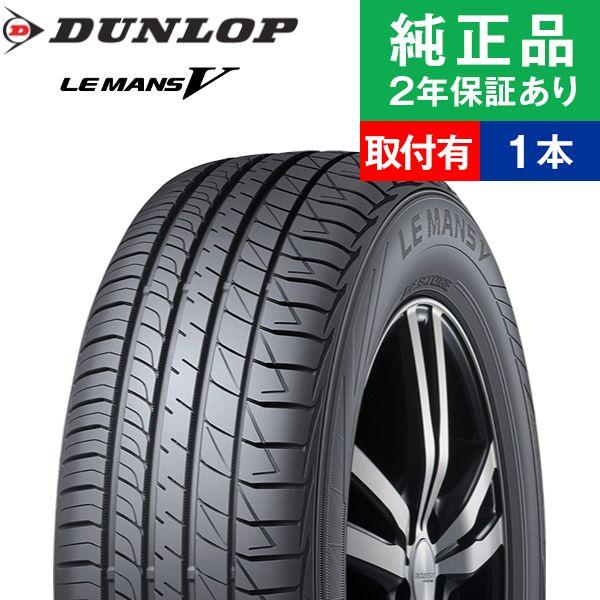 【取付工賃込】ダンロップ ル・マン V (LM705) 215/55R17 94V タイヤ単品1本 サマータイヤ