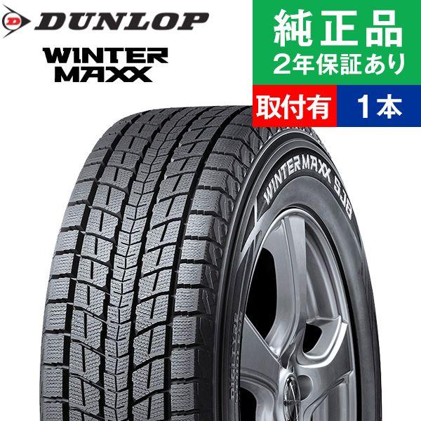 【取付工賃込】ダンロップ ウィンターマックス SJ8 175/80R15 90Q タイヤ単品1本 スタッドレスタイヤ