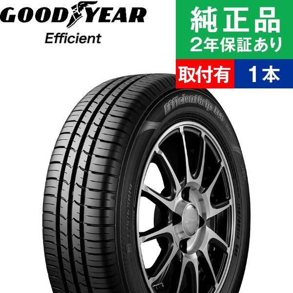 【取付工賃込】グッドイヤー エフィシエント E-Grip Eco EG-01 195/60R16 89H サマータイヤ単品1本 | タイヤ サマータイヤ サマータイヤ単品 夏タイヤ 夏用タイヤ タイヤ単品