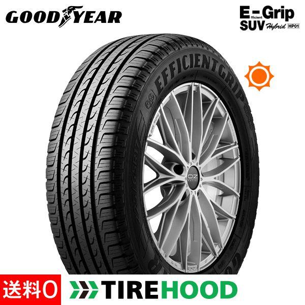 グッドイヤー エフィシエント E-Grip SUV HP01 265/60R18 110H サマータイヤ単品4本セット | タイヤ サマータイヤ サマータイヤ4本 夏タイヤ 夏用タイヤ タイヤ4本