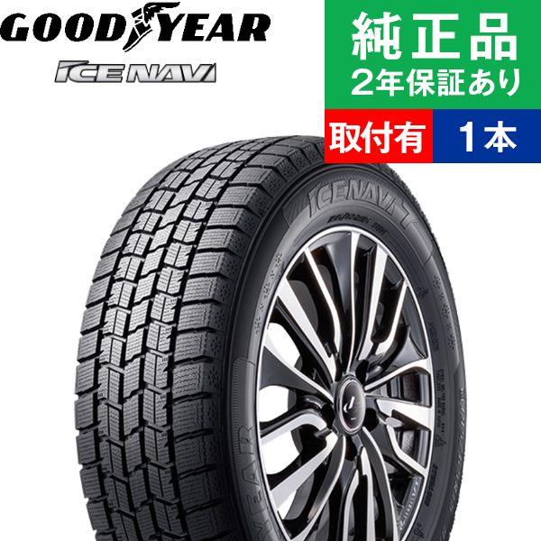 【取付工賃込】グッドイヤー アイスナビ ICE NAVI 7 165/65R13 77Q タイヤ単品1本 スタッドレスタイヤ