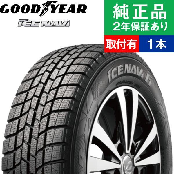 【取付工賃込】グッドイヤー アイスナビ NAVI 6 215/60R16 95Q タイヤ単品1本 スタッドレスタイヤ