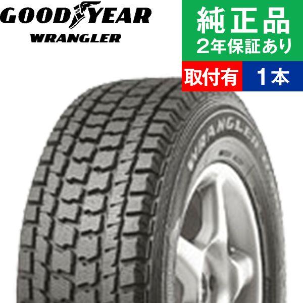 【取付工賃込】グッドイヤー ラングラー WRANGLER IP/N 245/65R17 107Q タイヤ単品1本 スタッドレスタイヤ