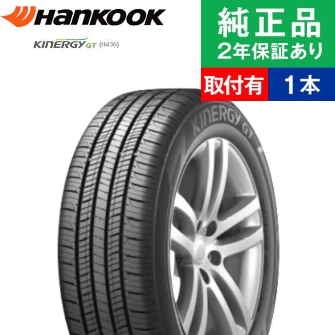 【取付工賃込】【215/65R16 98H】ハンコック キナジー GT H436 サマータイヤ単品1本 | タイヤ サマータイヤ サマータイヤ単品 夏タイヤ 夏用タイヤ タイヤ単品 16インチ|オートバックスグループ