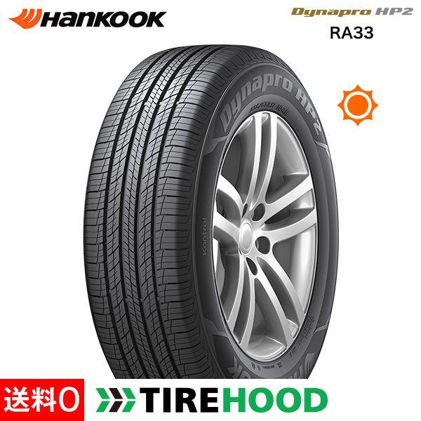 ハンコック ダイナプロ HP2 RA33 225/65R17 102H サマータイヤ単品4本セット | タイヤ サマータイヤ サマータイヤ4本 夏タイヤ 夏用タイヤ タイヤ4本 エクストレイル t31 ハリアー