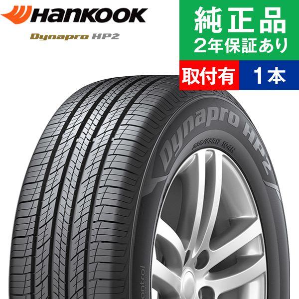 Dynapro ダイナプロ 4本セット HANKOOK タイヤのみ ハンコック HP2 RA33 215/70R16サマータイヤ
