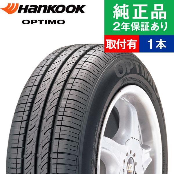 【取付工賃込】ハンコック オプティモ H426 215/45R17 タイヤ単品1本 サマータイヤ