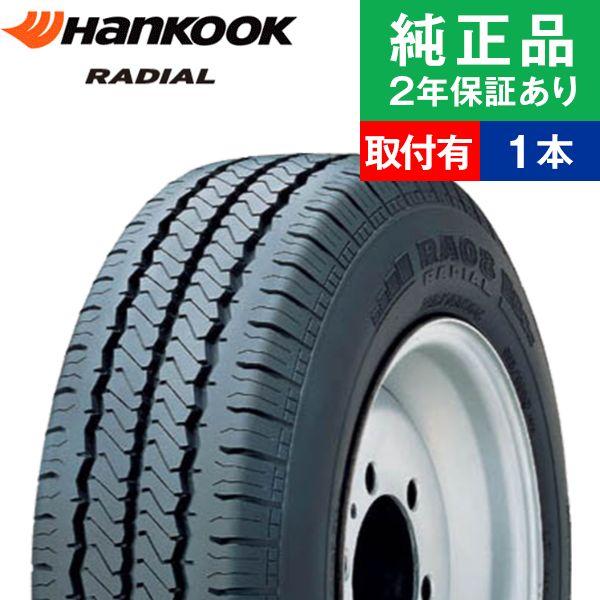 【取付工賃込】ハンコック ラジアル RA08 195R14 タイヤ単品1本 サマータイヤ