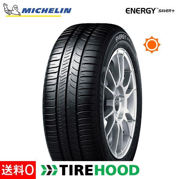 ミシュラン エナジー ENERGY SAVER+ 205/60R16 96V タイヤ単品1本 サマータイヤ
