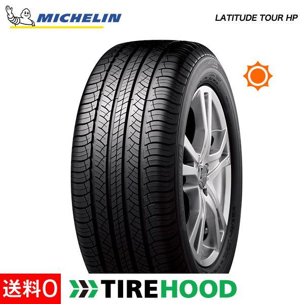 ミシュラン ラティチュード LATITUDE TOUR HP 215/60R17 96H タイヤ単品1本 サマータイヤ