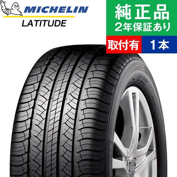 【取付工賃込】ミシュラン ラティチュード LATITUDE TOUR 265/65R17 112S タイヤ単品1本 サマータイヤ