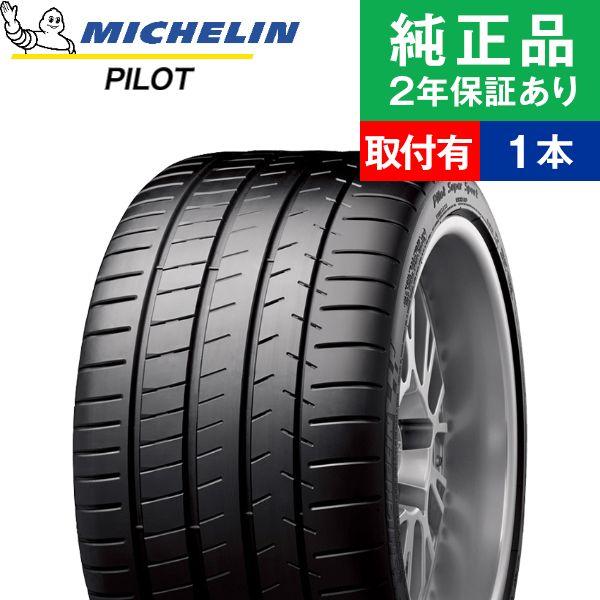 【取付工賃込】ミシュラン パイロット PILOT SUPER SPORT ZP 275/35R21 (99Y) タイヤ単品1本 サマータイヤ