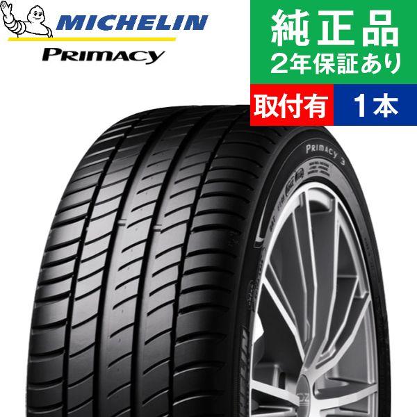 【取付工賃込】ミシュラン プライマシー PRIMACY 3 ZP 245/45R18 100Y タイヤ単品1本 サマータイヤ