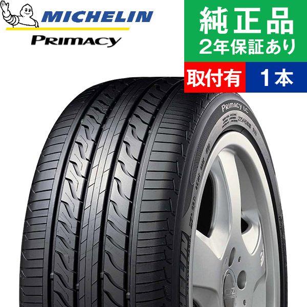 【取付工賃込】ミシュラン プライマシー PRIMACY LC 215/55R17 94V タイヤ単品4本セット サマータイヤ