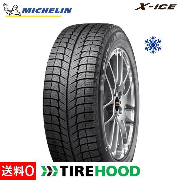 ミシュラン エックスアイス X-ICE 3+ 215/55R17 98H タイヤ単品1本 スタッドレスタイヤ