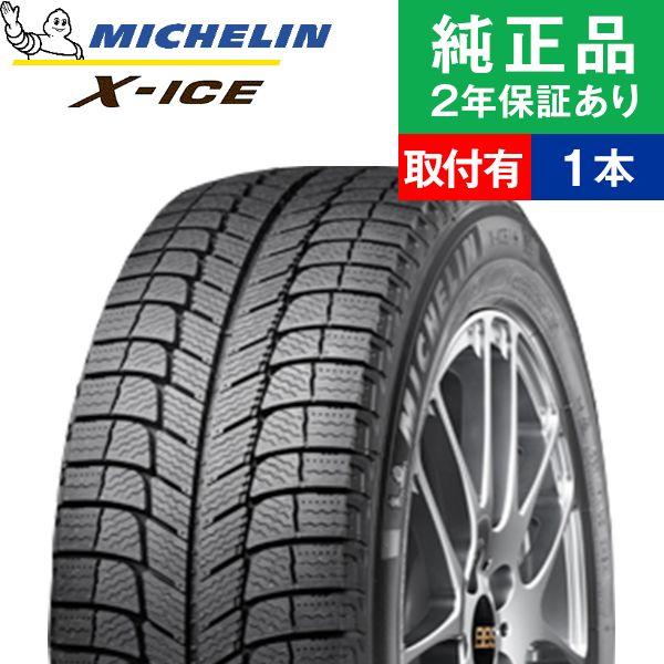取付工賃込 ミシュラン エックスアイス X-ICE 3+ 195/65R15 95T タイヤ単品1本 スタッドレスタイヤ