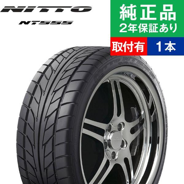 【取付工賃込】ニットー エヌティーゴーゴーゴ 285/35R18 タイヤ単品1本 サマータイヤ