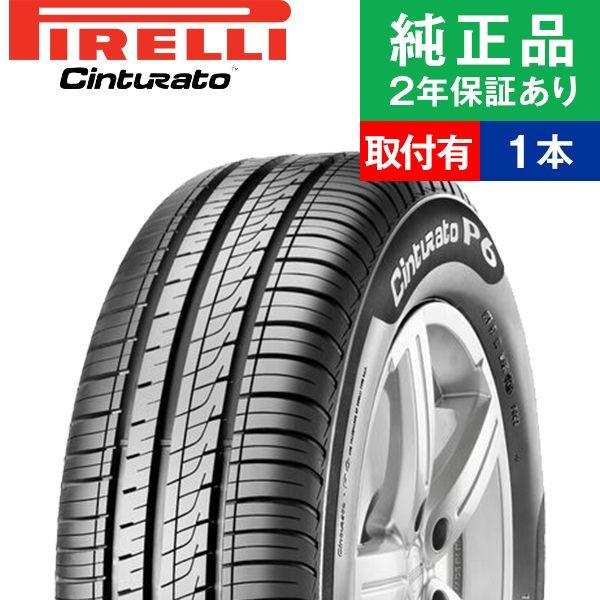 【取付工賃込】ピレリ チントゥラート CINTURATO P6 205/55R16 タイヤ単品1本 サマータイヤ