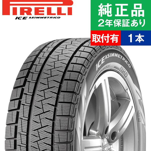 【取付工賃込】ピレリ アイス アシンメトリコ WiceA 215/60R16 95Q タイヤ単品1本 スタッドレスタイヤ