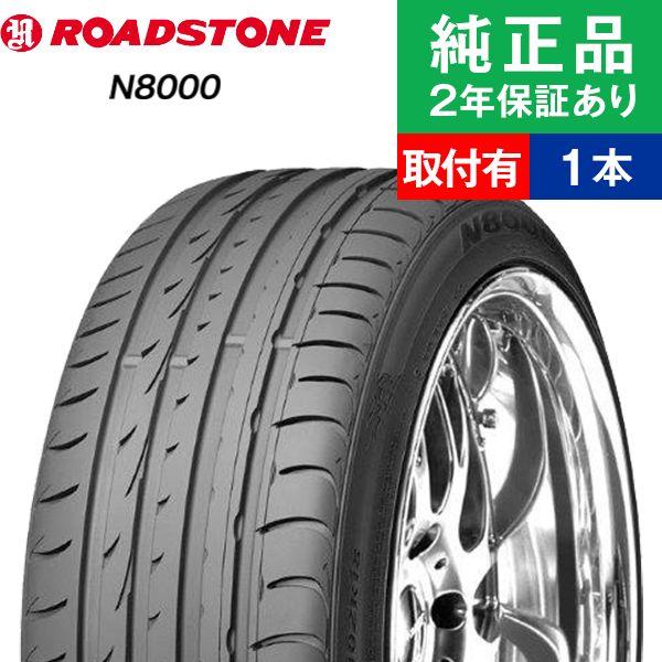 【取付工賃込】ロードストーン エヌ8000 205/55R17 95Y タイヤ単品1本 サマータイヤ