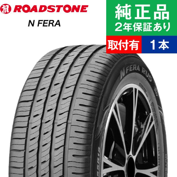 【取付工賃込】ロードストーン エヌフェラ N FERA RU5 P235/55R18 タイヤ単品1本 サマータイヤ