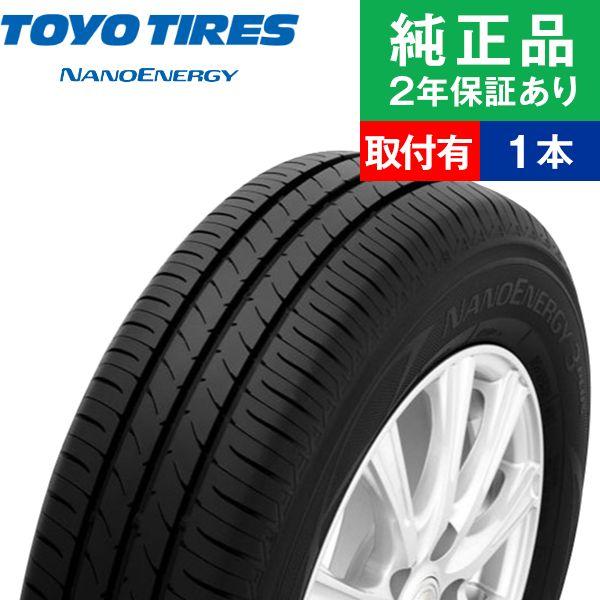 【取付工賃込】トーヨータイヤ ナノエナジー NE03+ 215/55R17 タイヤ単品1本 サマータイヤ