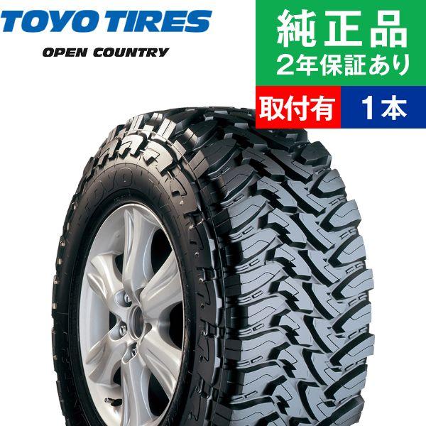 【取付工賃込】トーヨータイヤ オープンカントリー M/T LT265/75R16 123P タイヤ単品1本 サマータイヤ