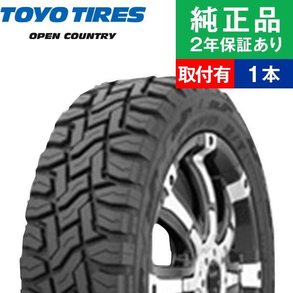 【取付工賃込】トーヨータイヤ オープンカントリー R/T 185/85R16LT タイヤ単品1本 サマータイヤ