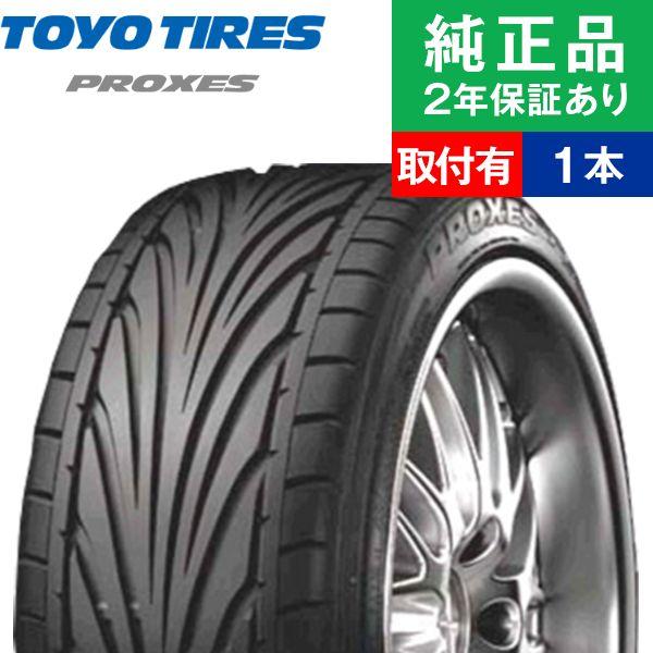 【取付工賃込】トーヨータイヤ プロクセス T1R 205/55R15 88V サマータイヤ単品1本【毎月5・10・15・20・25・30日は必ずポイント5倍以上!!】