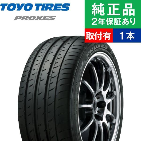【取付工賃込】トーヨータイヤ プロクセス T1S 225/45R17 94Y サマータイヤ単品1本 | タイヤ サマータイヤ サマータイヤ単品 夏タイヤ 夏用タイヤ タイヤ単品