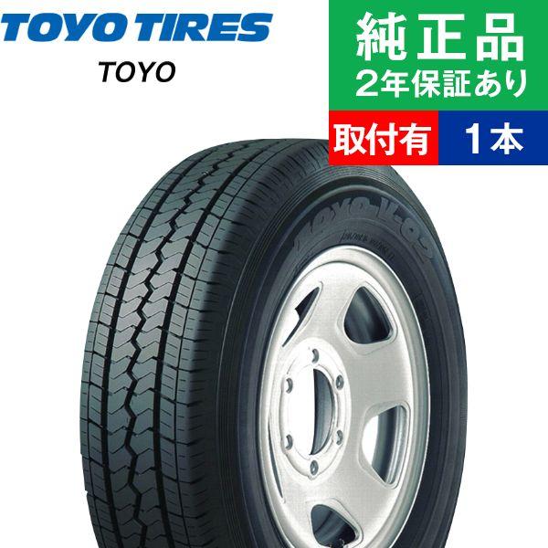 【取付工賃込】トーヨータイヤ トーヨー V-02e 195/80R15 タイヤ単品1本 サマータイヤ