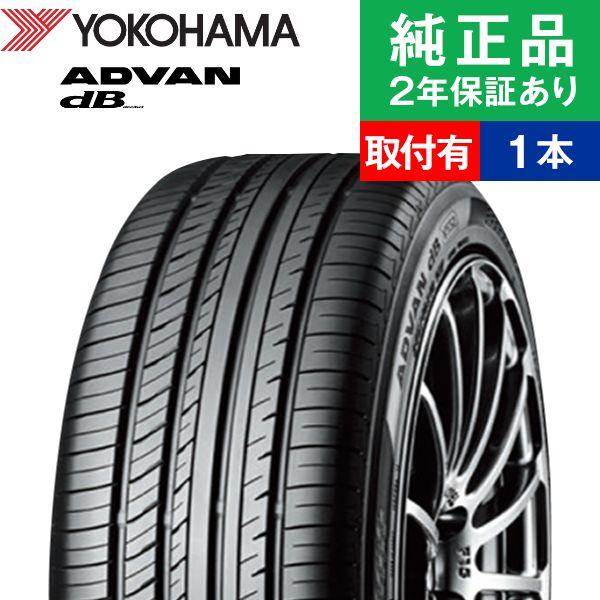 【取付工賃込】ヨコハマ アドバン デシベル V552 215/55R17 94W サマータイヤ単品1本 | タイヤ サマータイヤ サマータイヤ単品 夏タイヤ 夏用タイヤ タイヤ単品
