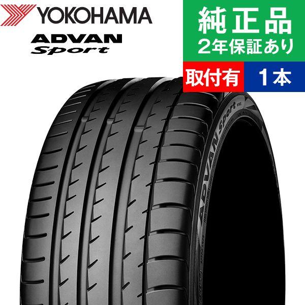 【取付工賃込】ヨコハマ アドバン スポーツ V105S 245/45R18 タイヤ単品1本 サマータイヤ