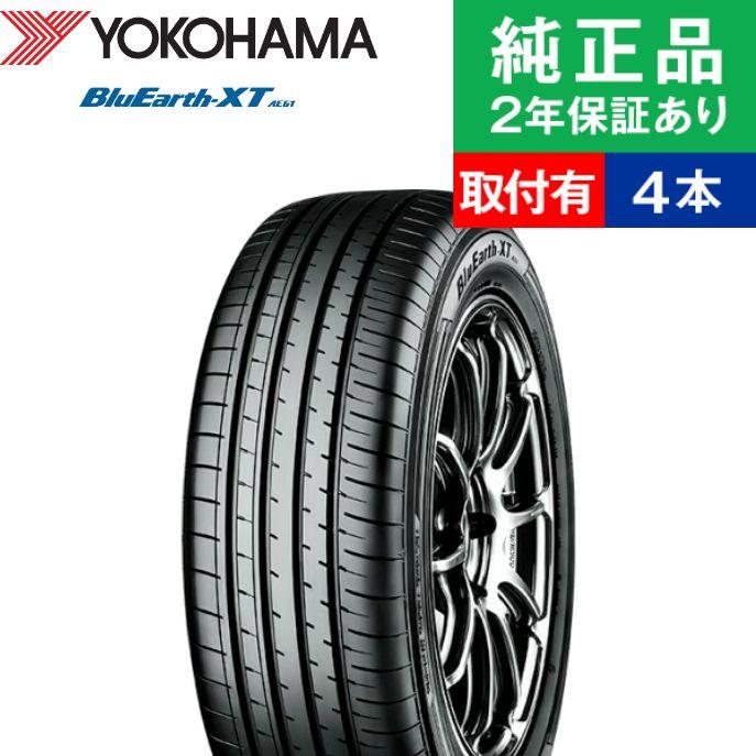 1本から送料無料 YOKOHAMA BLUEARTH-XT 単品 4本セット 235 55R17 99H ヨコハマ ブルーアース エックスティー タイヤ 激安セール オートバックスでも交換可能 タイヤ4本 AE61 夏タイヤ 夏用タイヤ サマータイヤ4本 現品 サマータイヤ 17インチ サマータイヤ単品4本セット