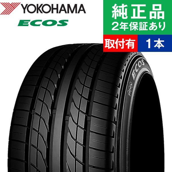 【取付工賃込】ヨコハマ エコス ES300 215/40R17 83W タイヤ単品1本 サマータイヤ