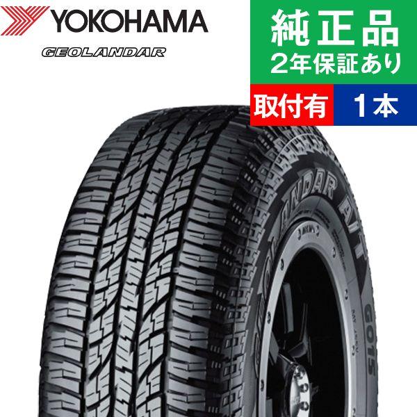【取付工賃込】ヨコハマ ジオランダー G015 LT235/75R15 104/101S タイヤ単品1本 サマータイヤ