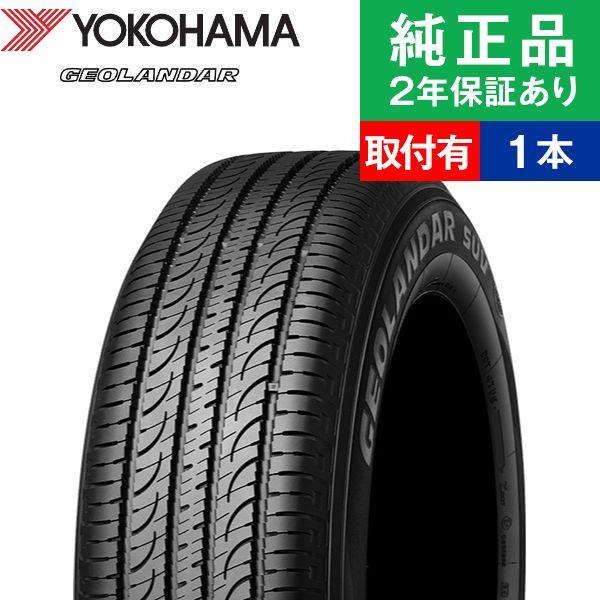 【取付工賃込】ヨコハマ ジオランダー G055 215/60R17 96H タイヤ単品1本 サマータイヤ