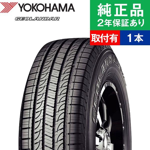 【取付工賃込】ヨコハマ ジオランダー G056 265/70R15 112H タイヤ単品1本 サマータイヤ