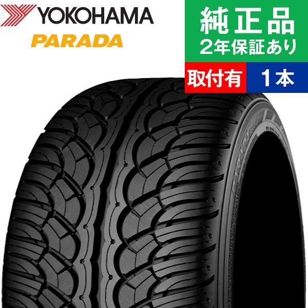 【取付工賃込】ヨコハマ パラダ PA02J 245/50R20 102V サマータイヤ単品1本 | タイヤ サマータイヤ サマータイヤ単品 夏タイヤ 夏用タイヤ タイヤ単品