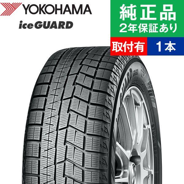 【取付工賃込】ヨコハマ アイスガード IG60 205/55R16 タイヤ単品1本 スタッドレスタイヤ