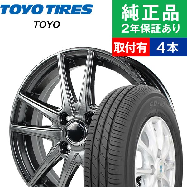【取付工賃込】サマータイヤ ホイールセット 145/80R13 75S トーヨータイヤ トーヨー SD-k7 4本セット オリジナル アルミ