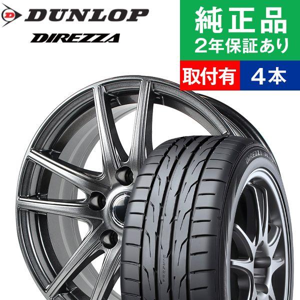 【取付工賃込】サマータイヤ ホイールセット 215/45R17 91W ダンロップ ディレッツァ DZ102 4本セット オリジナル アルミ