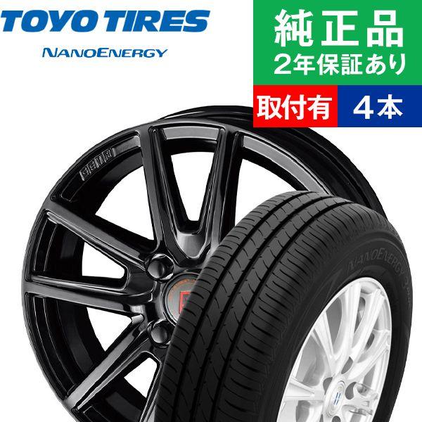 【取付工賃込】サマータイヤ ホイールセット 185/60R15 84H トーヨータイヤ ナノエナジー NE03+ 4本セット ザイン