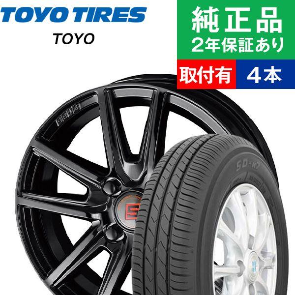 【取付工賃込】サマータイヤ ホイールセット 145/80R13 75S トーヨータイヤ トーヨー SD-k7 4本セット ザイン