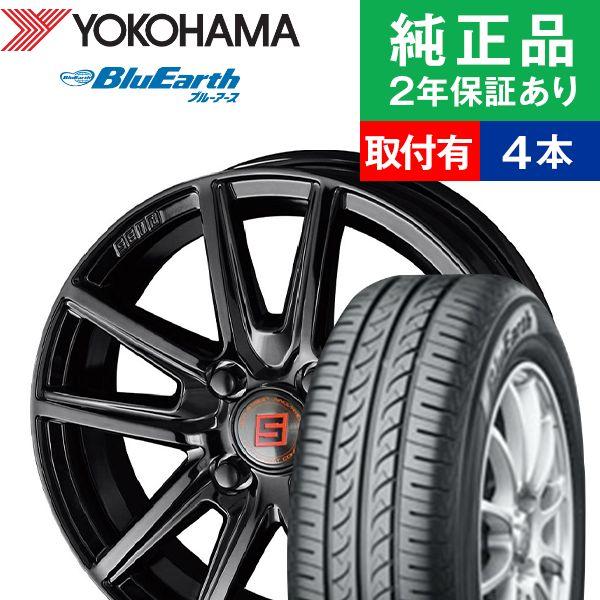 【取付工賃込】サマータイヤ ホイールセット 185/60R15 84H ヨコハマ ブルーアース AE01F 4本セット ザイン