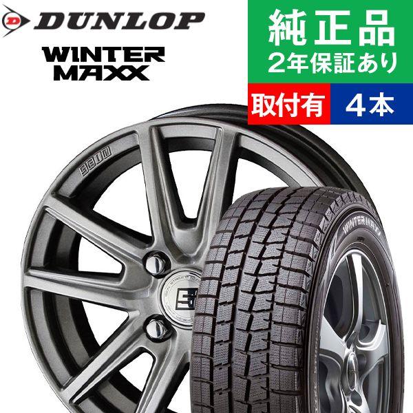 【取付工賃込】スタッドレスタイヤ ホイールセット 145/80R13 75Q ダンロップ ウィンターマックス WM01 4本セット ザイン